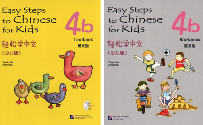 MOVER / Easy Steps to Chinese for kids 4b (учебник + рабочая тетрадь)