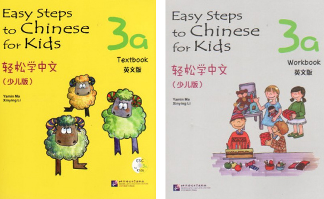 STARTER / Easy Steps to Chinese for kids 3a (учебник + рабочая тетрадь)