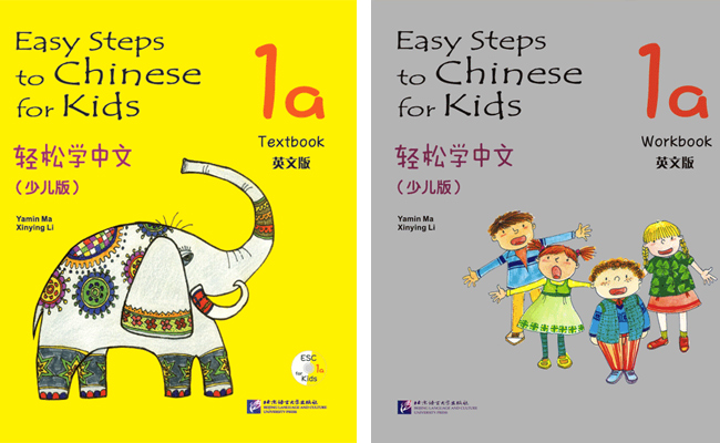 JUNIOR / Easy Steps to Chinese for Kids 1a (учебник + рабочая тетрадь)